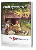 Std 9 Perfect Notes Marathi Kumarbharati Book | Marathi and Semi English Medium | Maharashtra State Board | Includes Grammar, Vocabulary and Writing Skills | Based on Std 9th New Syllabus