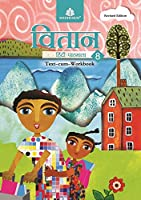 Vitaan Hindi Pathmala (With CD) - 8