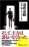 連鎖退職 (日経プレミアシリーズ)