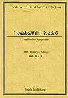 ティーダ出版 吹奏楽ポケットスコア 未完成交響曲 全2楽章 (シューベルト/鈴木栄一)