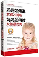 How my mother said. the girl finally agreed to listen to; my mother how to teach girls the best (real version)(Chinese Edition)