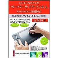 メディアカバーマーケット Intuos medium CTH-690(Comic/Art / 3D)機種用【ぴったりサイズ ペンタブレット用 保護フィルム 反射防止】
