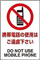 JIS規格安全標識 携帯電話の使用はご遠慮下さい エコユニボード製(中サイズ) 300×200mm 803-111