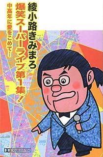 綾小路きみまろ 爆笑スーパーライブ第1集! 中高年に愛をこめて