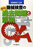 技能検定1・2級 機械検査の学科過去問題と解説