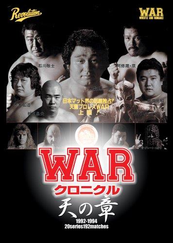 Wrestling (W.A.R.) - W.A.R Chronicle (5DVDS) [Japan DVD] SPD-1336