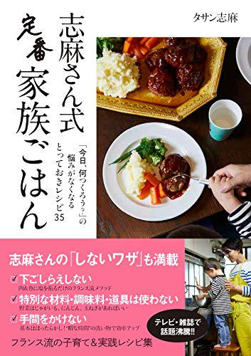 【Amazon.co.jp 限定】志麻さん式 定番家族ごはん(特典:食材&台所のムダがなくなる! 「志麻ワザ」メモ)