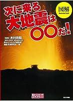 図解 次に来る大地震は○○だ! (目からウロコのさんぶん図解)
