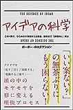 アイデアの科学 この1冊で、ひらめきや発想から企画書、説得まで「論理的に」解決 (サイエンス・アイ新書)