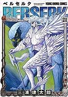ベルセルク (21) (ヤングアニマルコミックス)