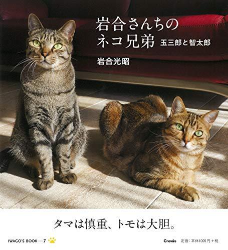 岩合さんちのネコ兄弟 玉三郎と智太郎 (IWAGO'S BOOK)