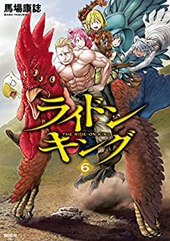 [馬場康誌]のライドンキング(6) (シリウスコミックス)