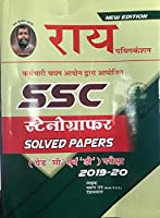 SSC Stenographer Solved Papers (Grade C and Grade D) ( SSC Stenographer Group C and Group D )( Stenographer Solved Papers )