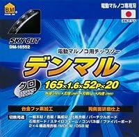 日本製【デンマル】ハウスビーエム チップソー オリジナルブランドチップソー (木工用) DM-16552【165×52P】