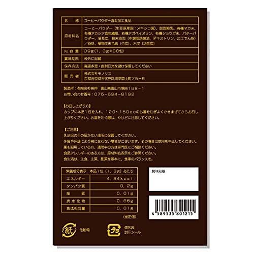 デカフェバターコーヒーMCTオイル配合カフェインレス(30包入り)ダイエットチャコールバターコーヒー(デカフェ)