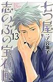 七つ屋志のぶの宝石匣(13) (KC KISS)