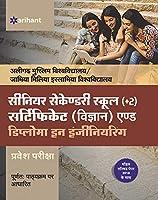 Aligarh Muslim Vishwavidyalaya/Jamia Millia Islamia Vishwavidyalaya Senior Secondary School (Old edition)