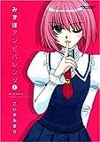 みずほアンビバレンツ 1 (アクションコミックス)
