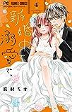 新婚中で、溺愛で。(4) (フラワーコミックス)