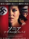 ソニア ナチスの女スパイ[DVD]