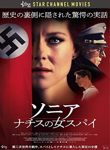 ソニア ナチスの女スパイ [DVD]