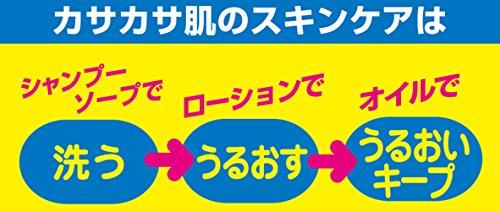 大島椿 アトピコ スキンケアオイル 30ml