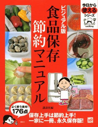 ビジュアル版 食品保存節約マニュアル (今日から使えるシリーズ(実用))の詳細を見る