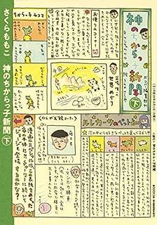 神のちからっ子新聞 コミック 全2巻セット [-]
