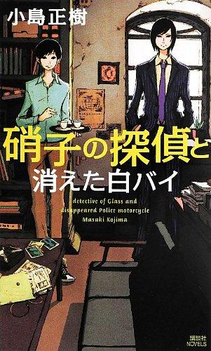 硝子の探偵と消えた白バイ (講談社ノベルス)