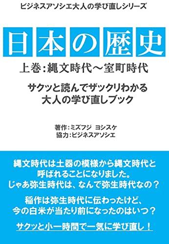 日本の歴史:上巻 縄文時代~室町時代: サクッと読んでザックリわかる 大人の学び直しブック ビジネスアソシエ大人の学び直しシリーズ