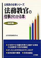 51Kq7twPLEL. SL200  - 法務省専門職員 採用試験 01