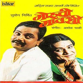 Moruchi Mavashi (Original Motion Picture Soundtrack)