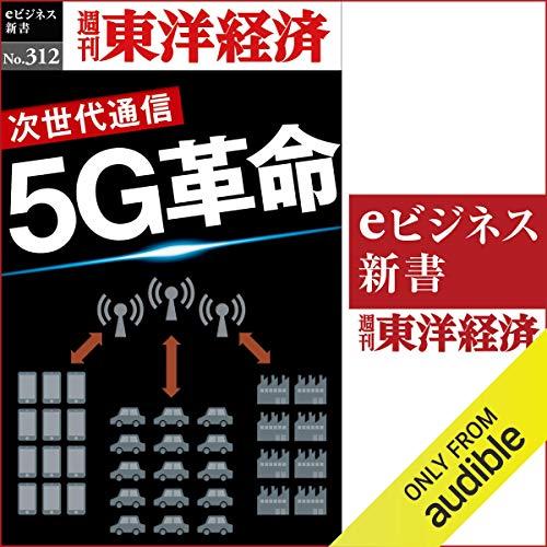 『5G革命(週刊東洋経済eビジネス新書No.312)』のカバーアート
