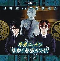 平成ニッポン・国取り合戦ラジオ!!参ノ巻(豪華盤)(DVD付)