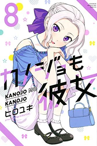 カノジョも彼女(8) (講談社コミックス)
