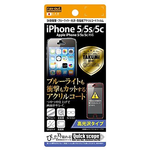 レイ・アウト iPhone 5/5s/5c フィルム 5H耐衝撃ブルーライト光沢アクリルコートフィルム  RT-P5SFT/S1