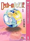 ロッカーのハナコさん 1 (クイーンズコミックスDIGITAL)