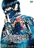 東京喰種 トーキョーグール[DVD]