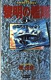黎明の艦隊〈1〉真珠湾攻撃中止命令 (歴史群像新書)