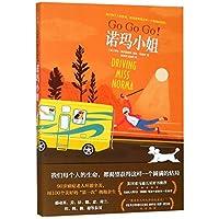 【新华品质】GoGoGo!诺玛小姐,(美)蒂米·鲍尔施密特(TimBauerschmidt),北京联合出版社