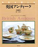 英国アンティーク―お茶を楽しむ