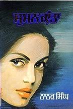 Suman Kanta (Punjabi Novel)