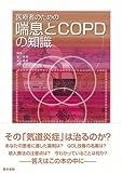 医療者のための喘息とCOPDの知識