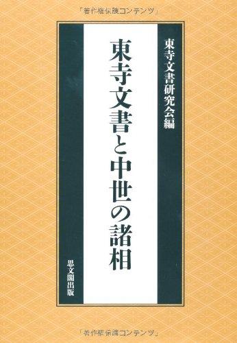 東寺文書と中世の諸相の詳細を見る