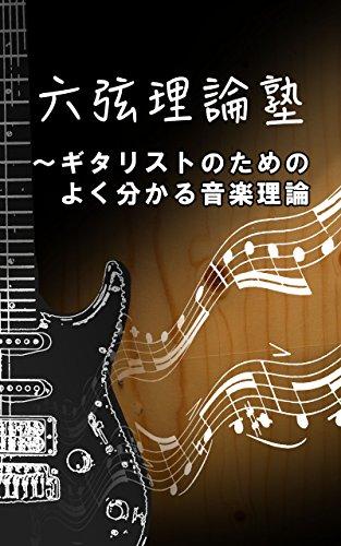 六弦理論塾: ギタリストのためのよく分かる音楽理論