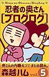 忍者の奥さん[ブログログ]vol.5