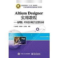 Altium Designer practical tutorial schematics. PCB design and signal integrity analysis(Chinese Edition)