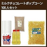【人数別セット】ミルクチョコレートポップコーン100人セット(バタフライ豆xパームオイル)18ozカップ付