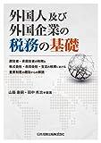 外国人及び外国企業の税務の基礎