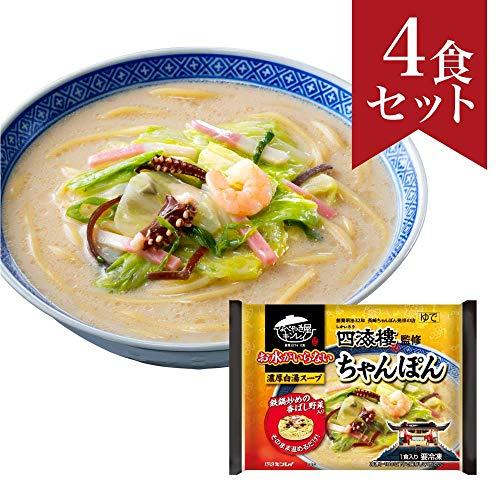 お水がいらない四海樓監修ちゃんぽん4食セットキンレイ冷凍麺[518g(麺160g)×4]国産[スープ/6種の具材入り]温めるだけの簡単調理